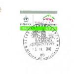 Cataloghi delle emissioni italiane 2012