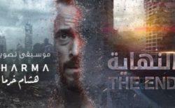 Massofobia in una popolare fiction tv egiziana… e sui media locali è polemica/El Oriente